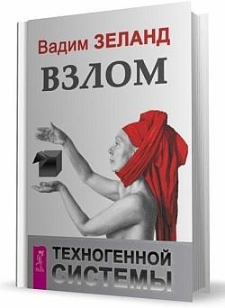 Scasso al sistema tecnogeno libro